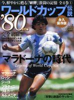 ワールドカップ伝説 1 永久保存版 '80年代編 (B・B MOOK 653 スポーツシリーズ NO. 525)