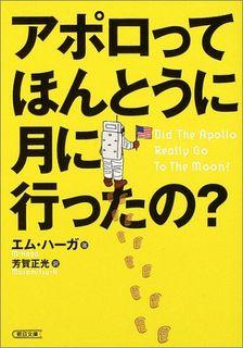 アポロって本当に月に行ったの? (朝日文庫)