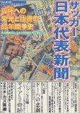 サッカー日本代表新聞—W杯への栄光と挫折の50年闘争史